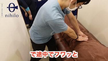 【新人整体師研修】がんばれ三好くんPart4
